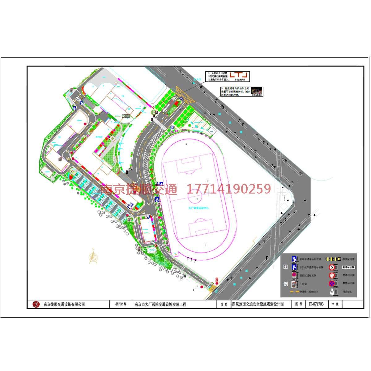 南京市大廠醫院交通安全設施規劃設計